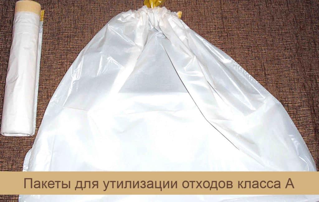 Пакет для утилизации отходов класса А