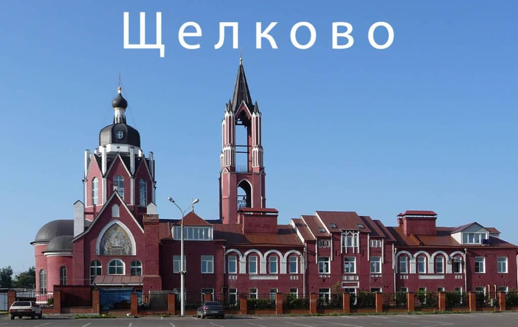 Утилизация в Щелково