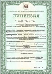 Наша лицензия на утилизацию