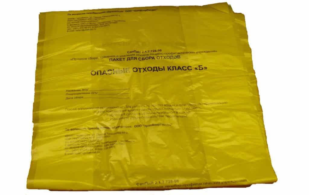 Желтый пакет для утилизации отходов класса Б