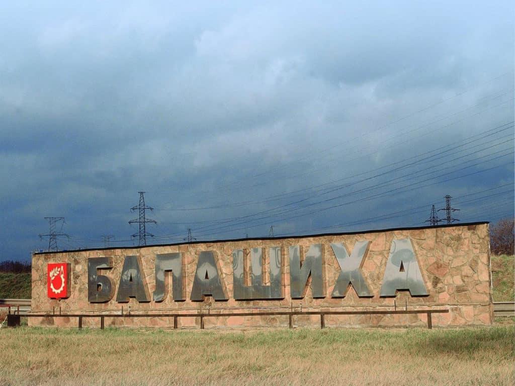 Утилизация в Балашихе