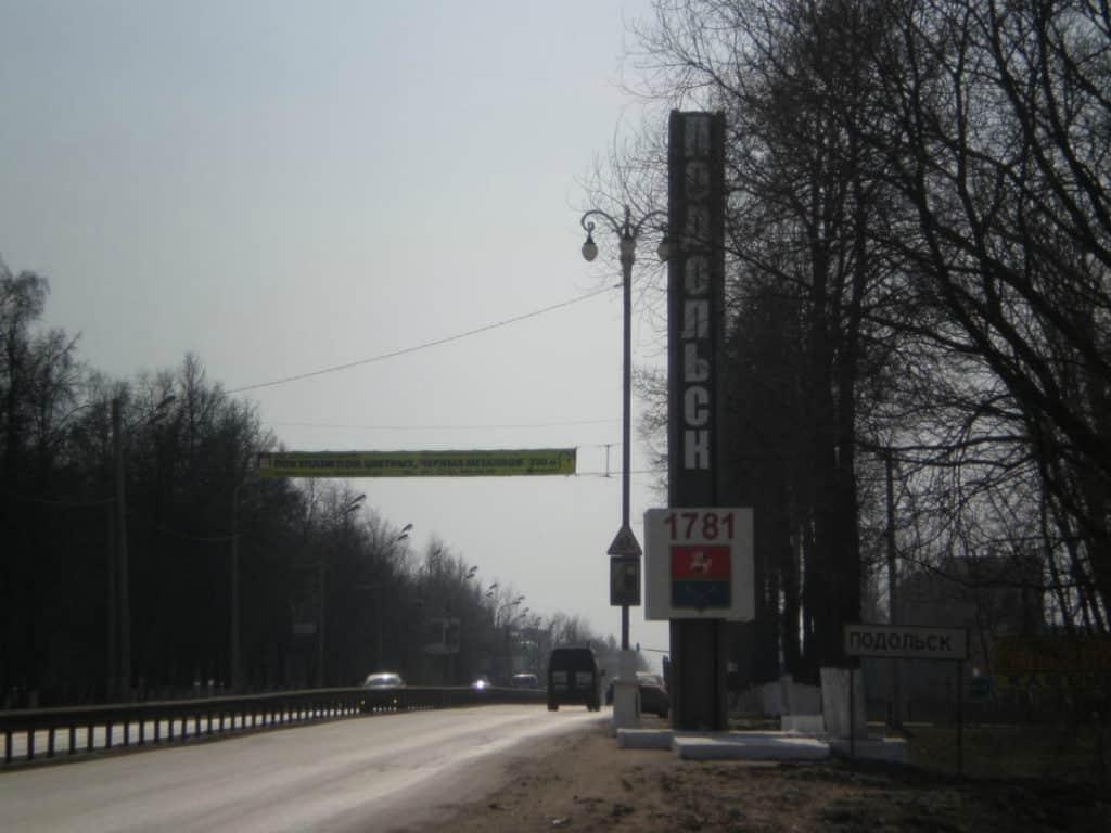 Утилизация в Подольске
