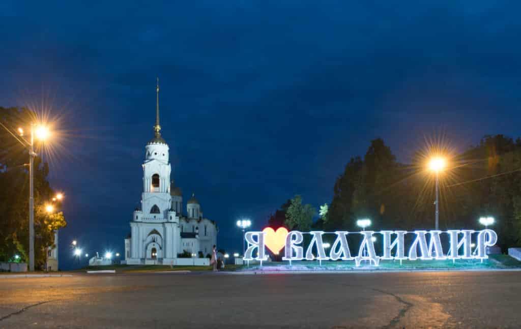 Утилизация во Владимире